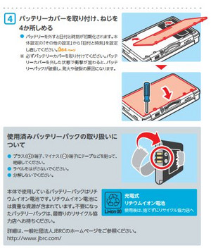 3ds_battery2