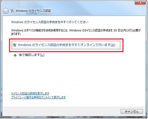 Win7_licence
